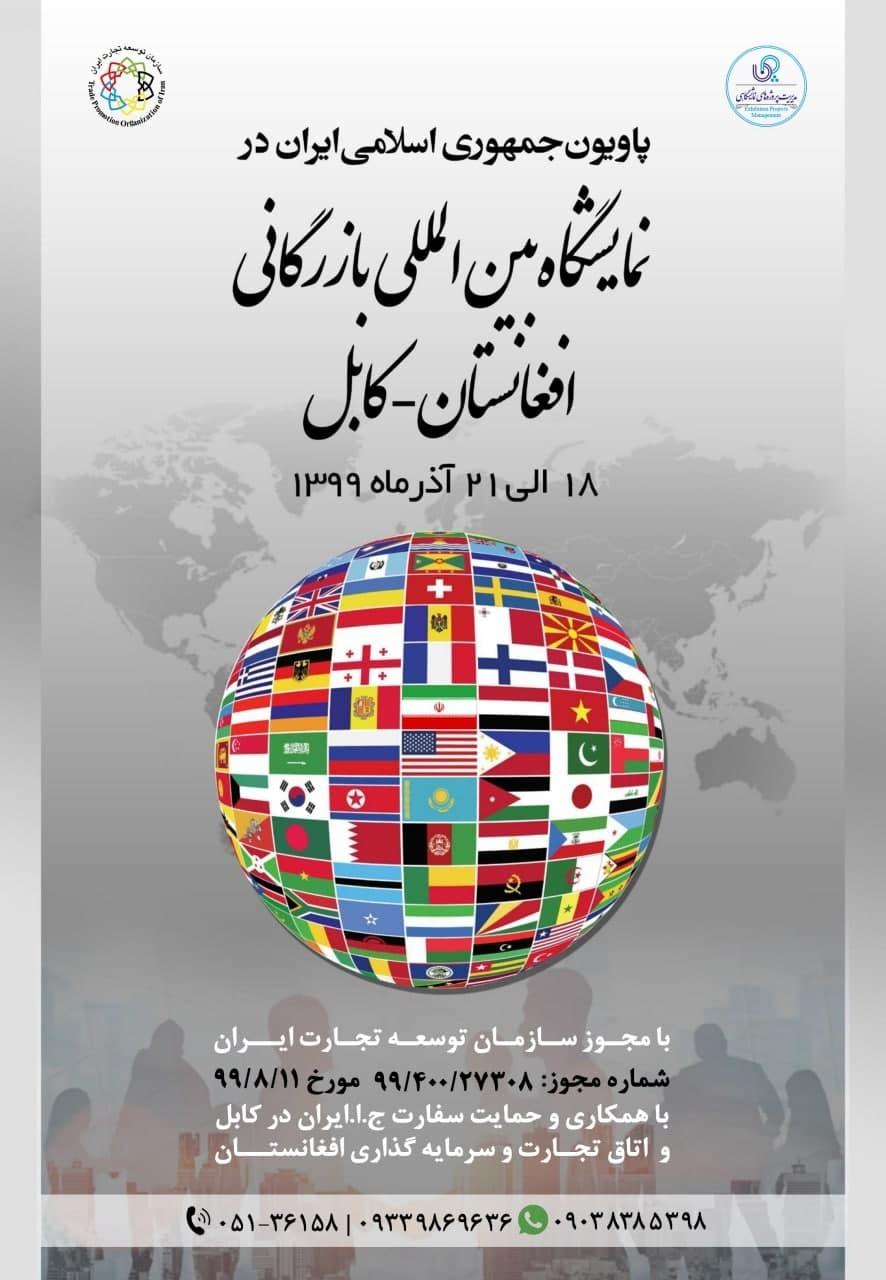 نمایشگاه بین المللی بازرگانی افغانستان