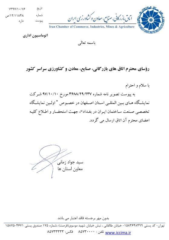 اطلاع رسانی اولین نمایشگاه تخصصی صنعت ساختمان ایران در بغداد