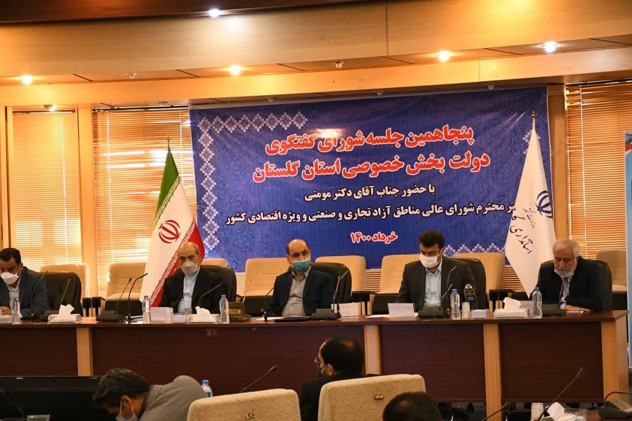 پنجاهمین جلسه شورای گفتگوی دولت و بخش خصوصی استان گلستات