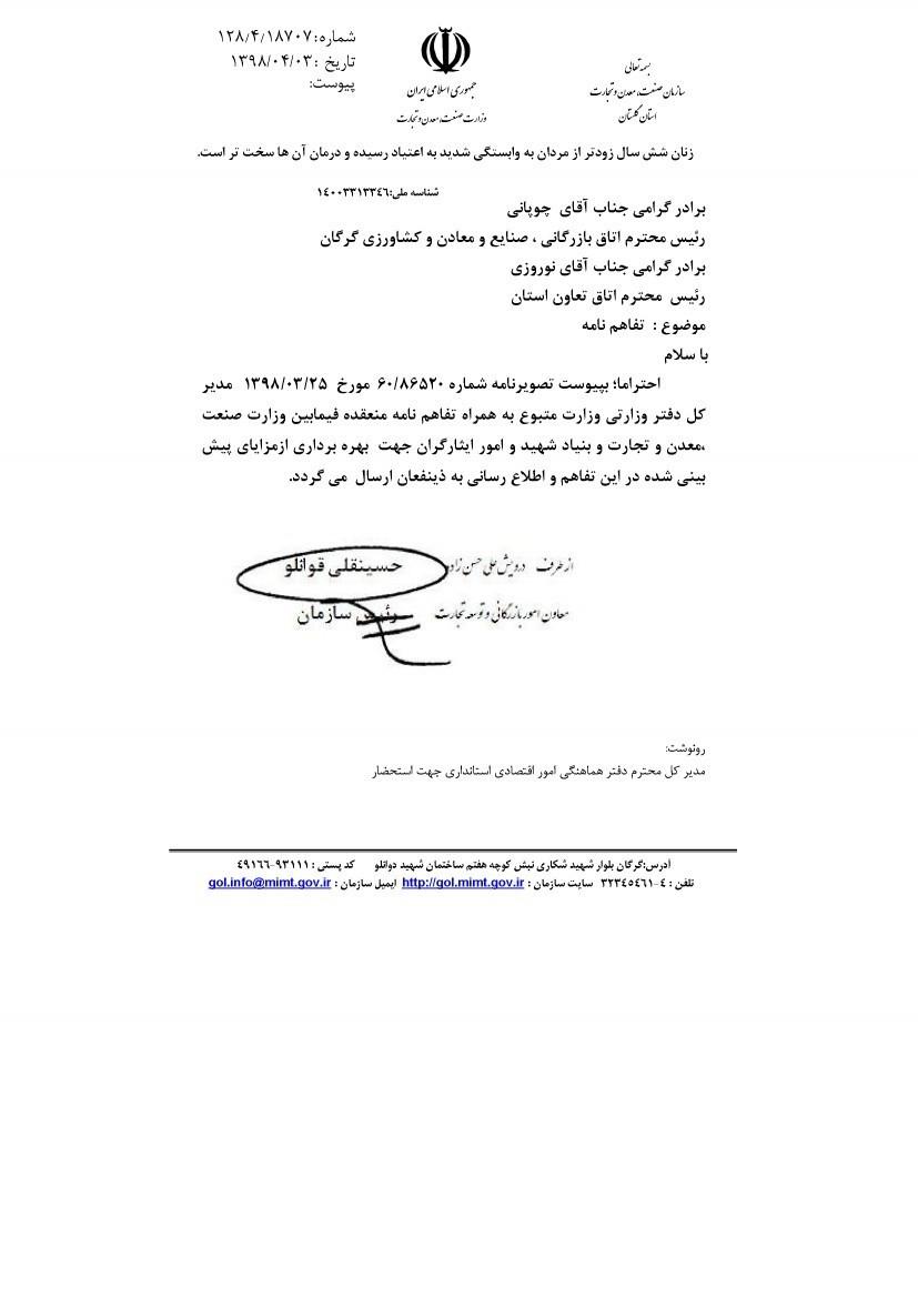 تفاهم نامه وزارت صنعت و بنیاد شهید و امور ایثارگران