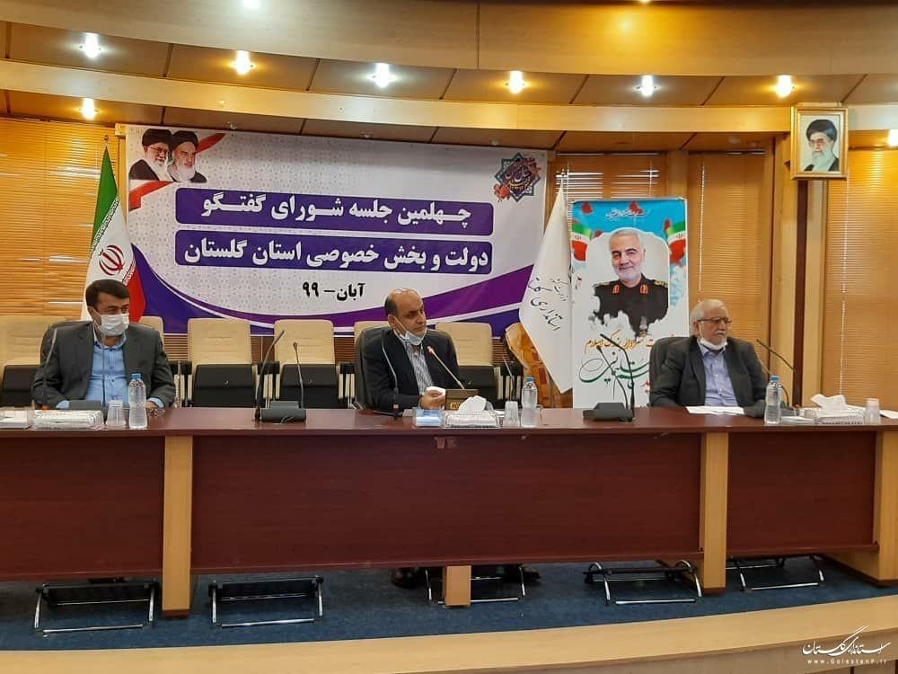مصوبات چهلمین جلسه شورای گفتگوی دولت و بخش خصوصی استان گلستان