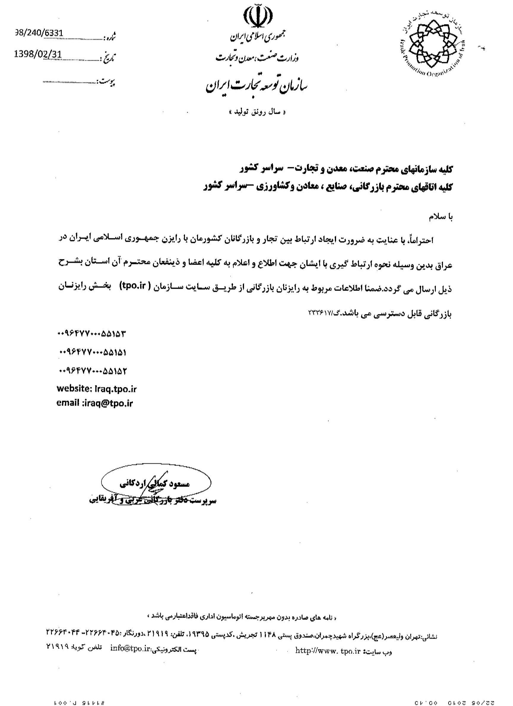 نحوه ارتباط با رایزن ایران در عراق