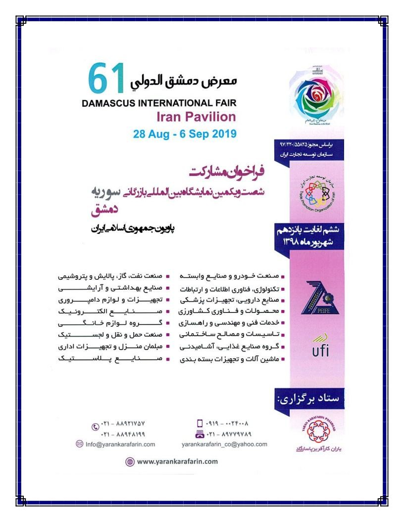 شصت و یکمین نمایشگاه بین المللی سوریه - دمشق