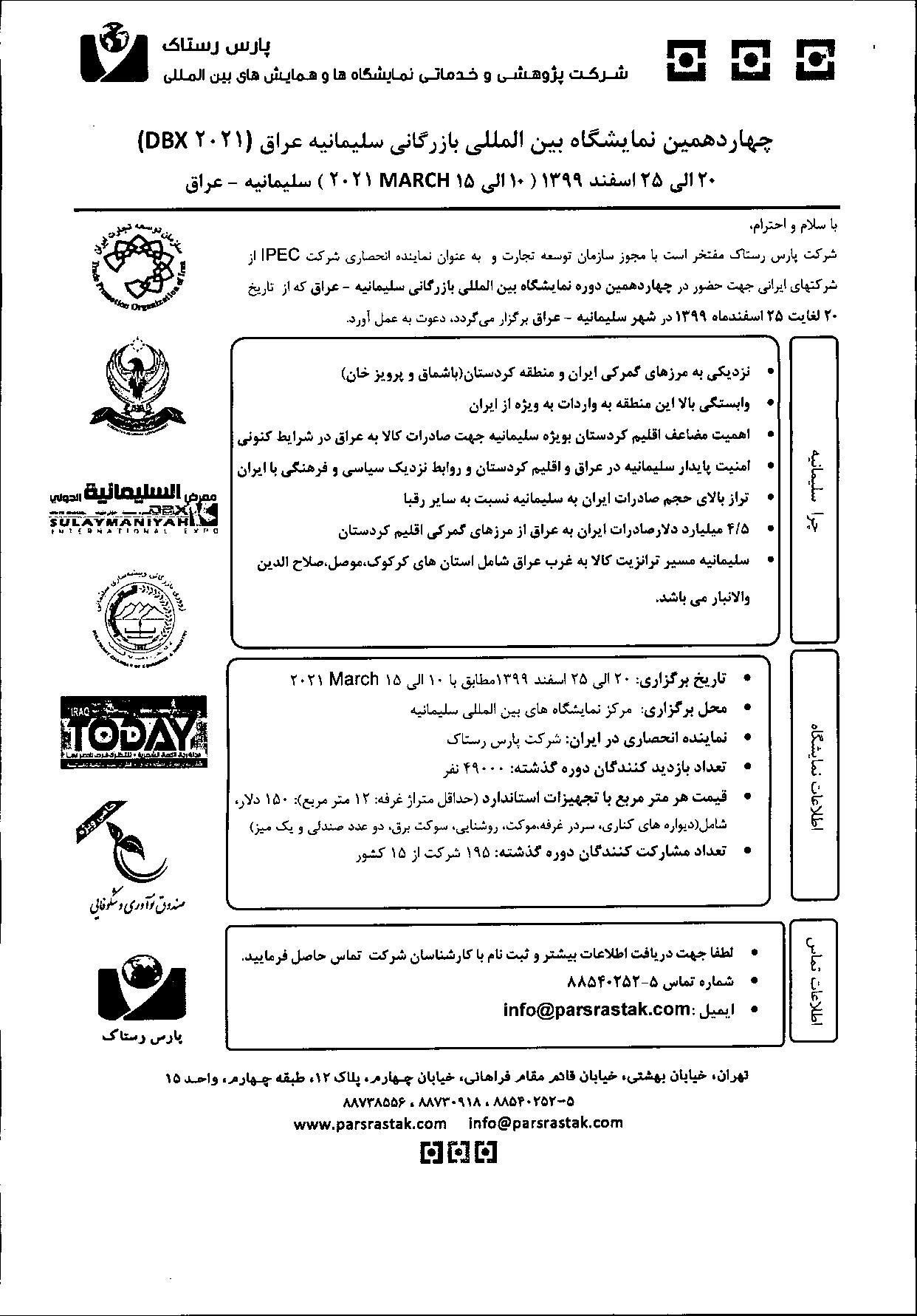 نمایشگاه جمهوری اسلامی ایران در شهر سلیمانیه اقلیم کردستان عراق