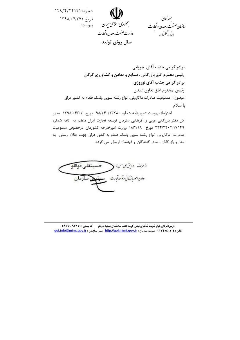 ممنوعیت صادرات ماکارونی انواع رشته سوپی و نمک طعام به کشور عراق