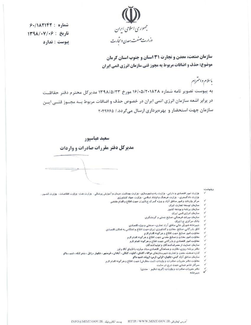 حذف و اضافات مربوط به مجوز فنی سازمان انرژی اتمی