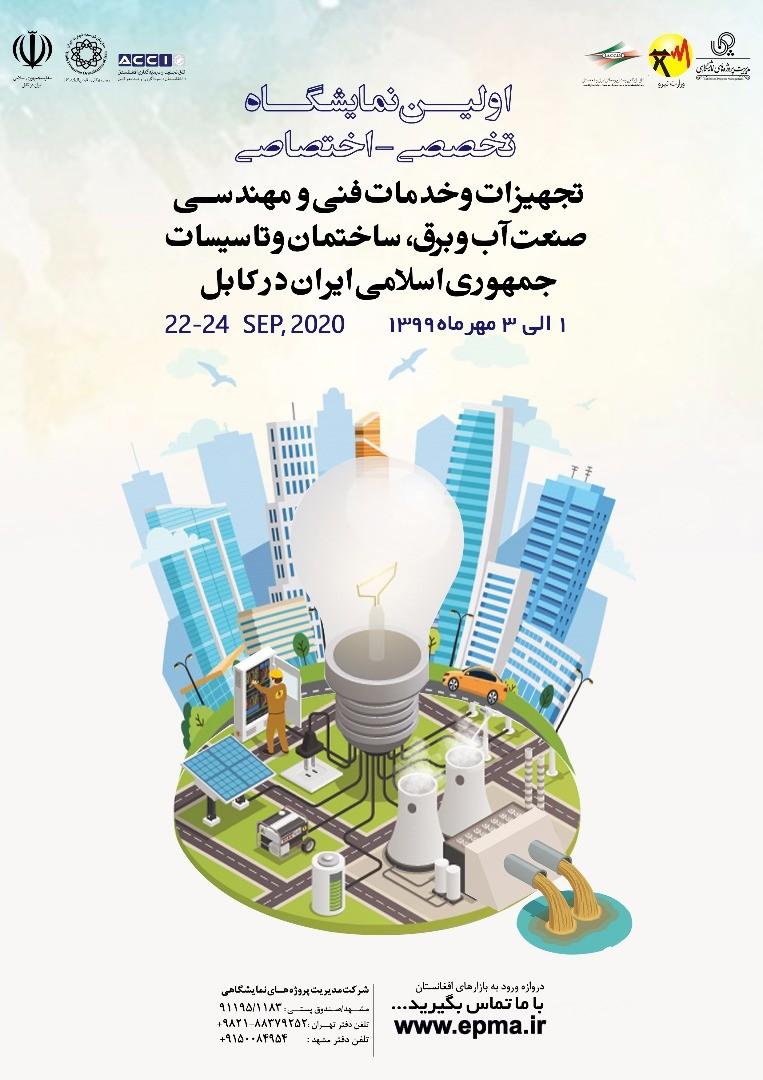 نمایشگاه تخصصی و اختصاصی خدمات فنی – مهندسی کابل