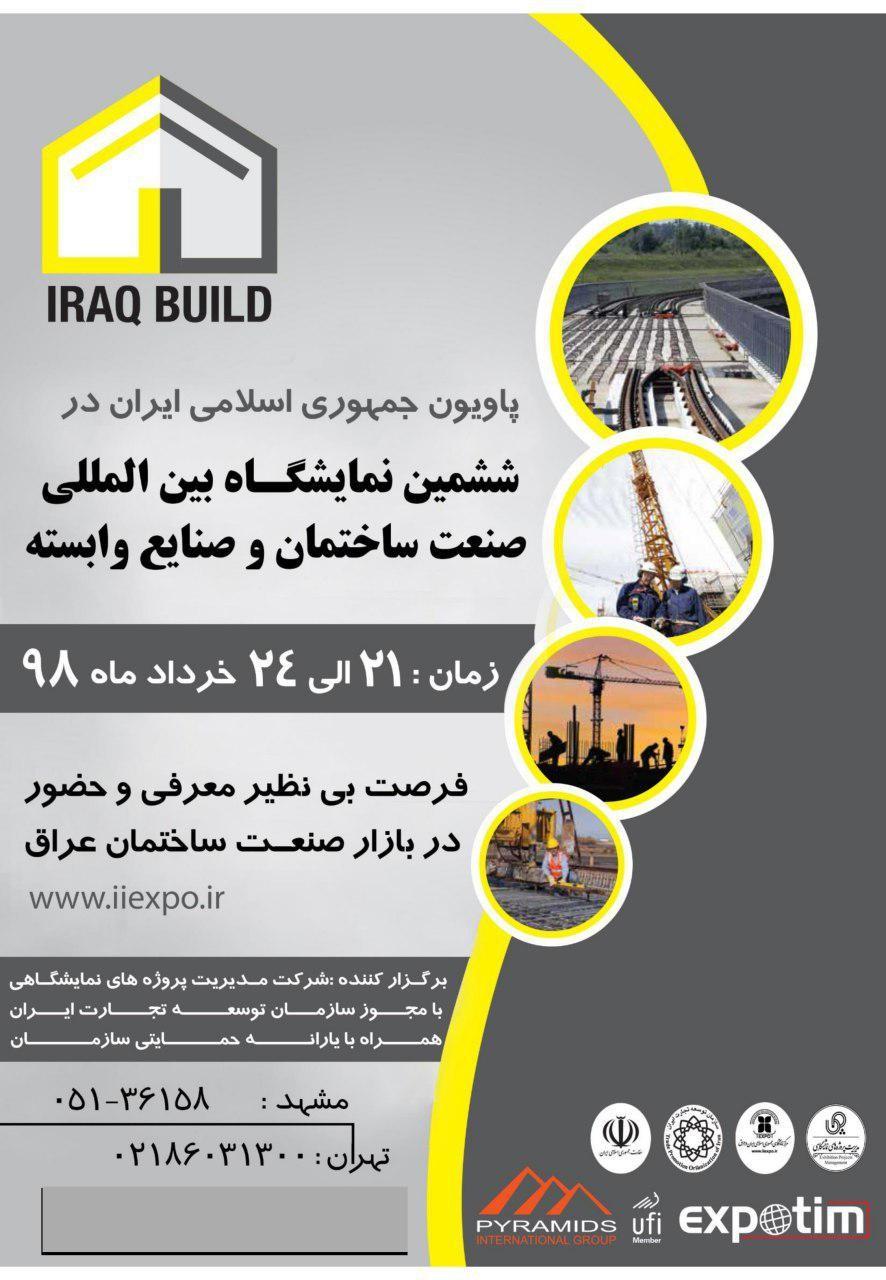 ششمین نمایشگاه بین المللی صنعت ساختمان و صنایع وابسته عراق