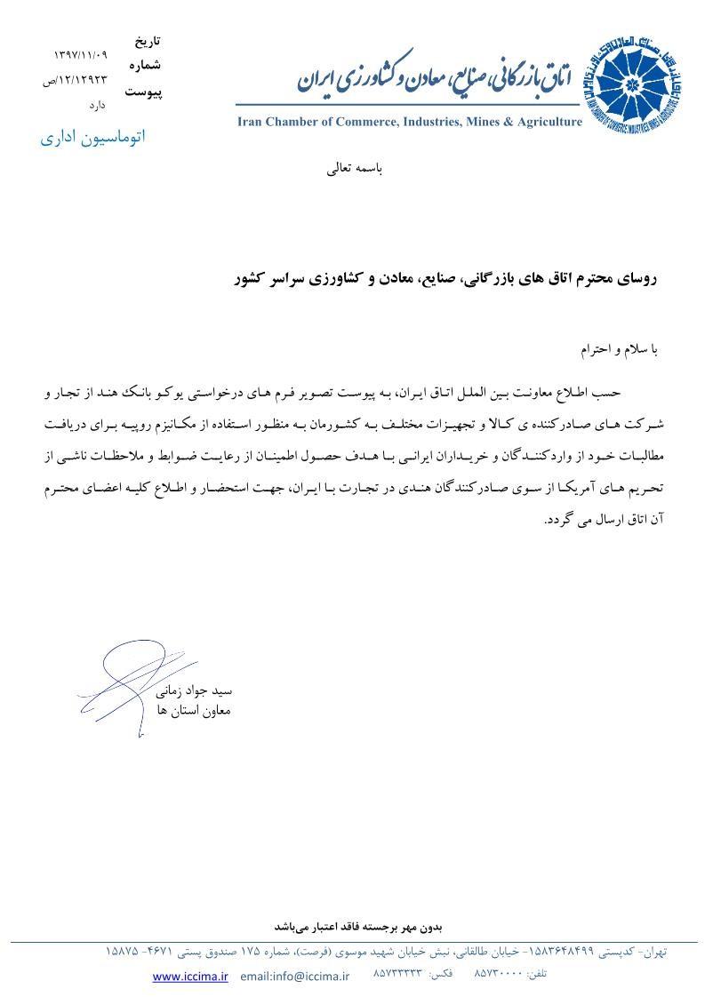 اطلاعیه یوکو بانک هند به منظور استفاده از مکانیزم روپیه برای دریافت مطالبات خود از وارد کنندگان و خریداران ایرانی