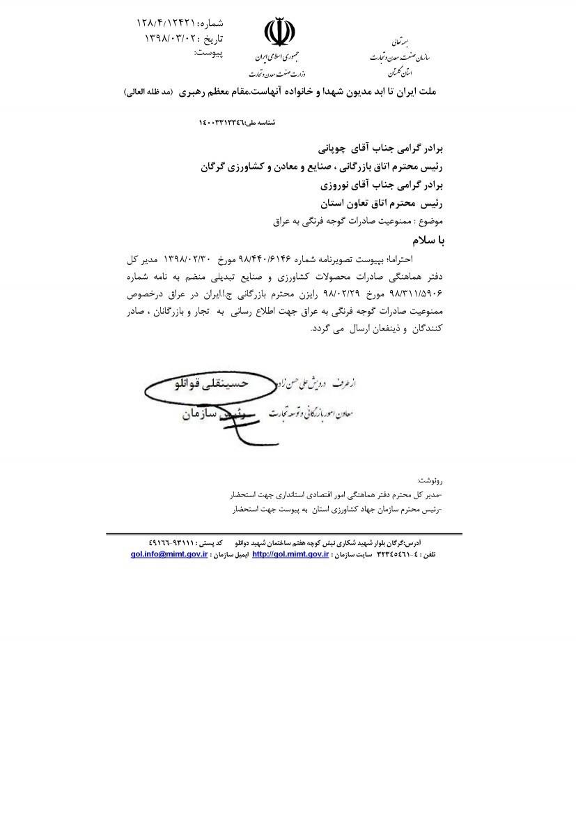 ممنوعیت صادرات گوجه فرنگی به عراق