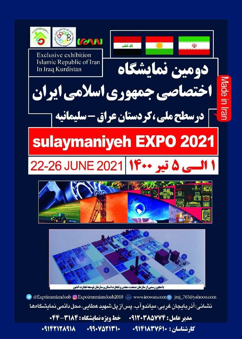 مایشگاه تخصصی ایران در سلیمانیه عراق
