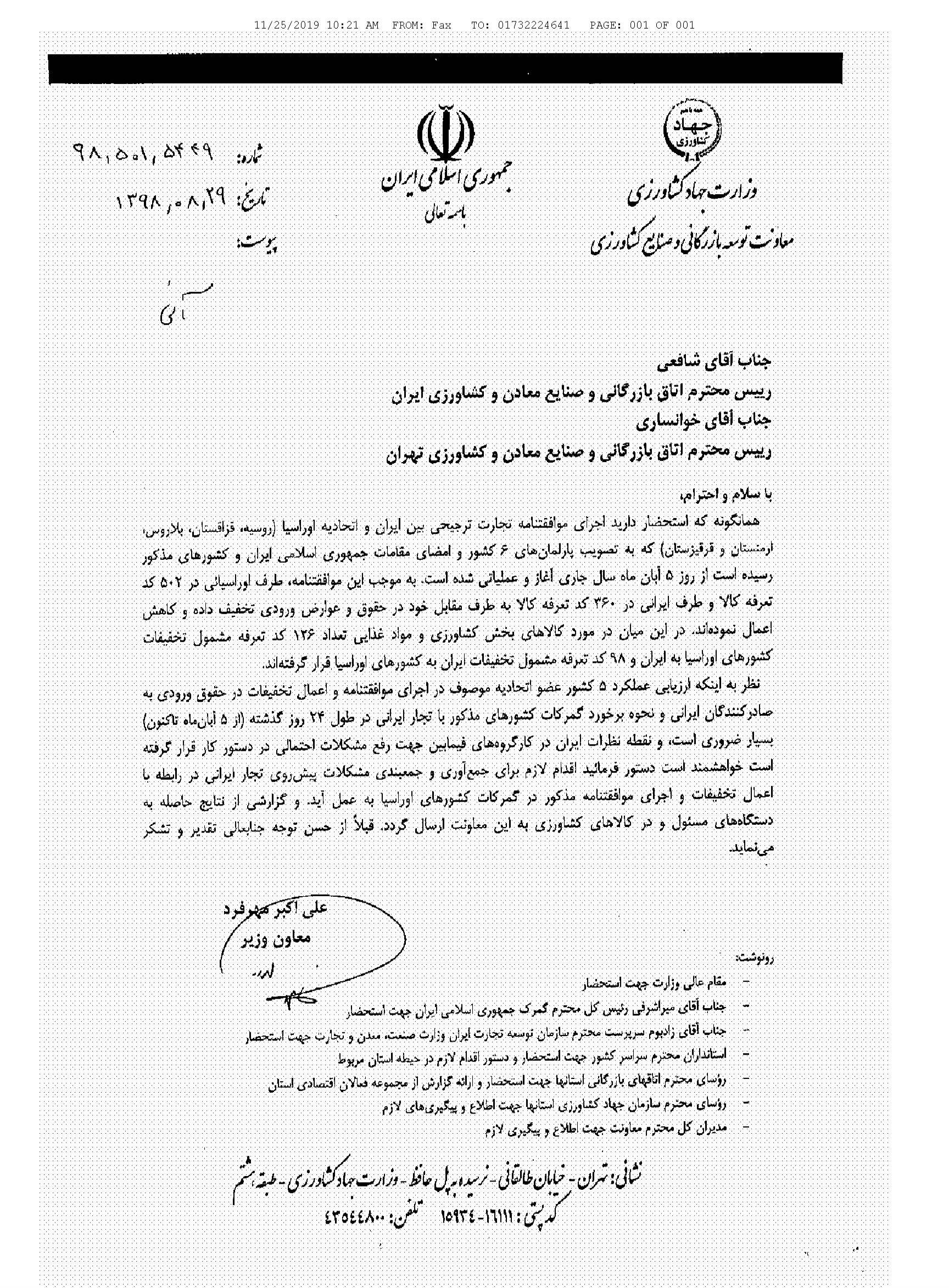 اجرایی شدن موافقتنامه تجارت ترجیحی ایران و اورآسیا