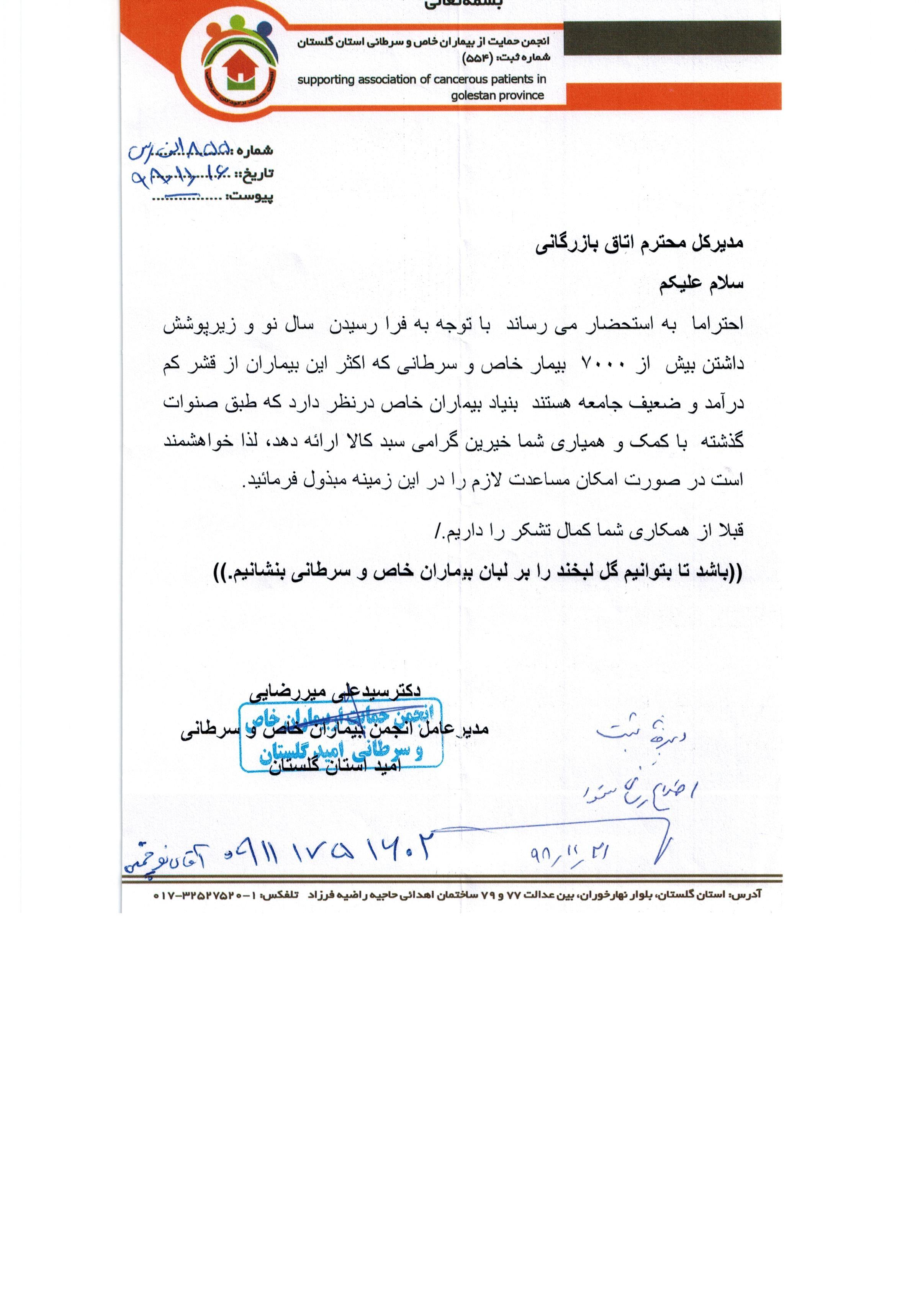 درخواست مساعدت از آقای میر رضائی انجمن بیماران خاص و سرطانی استان