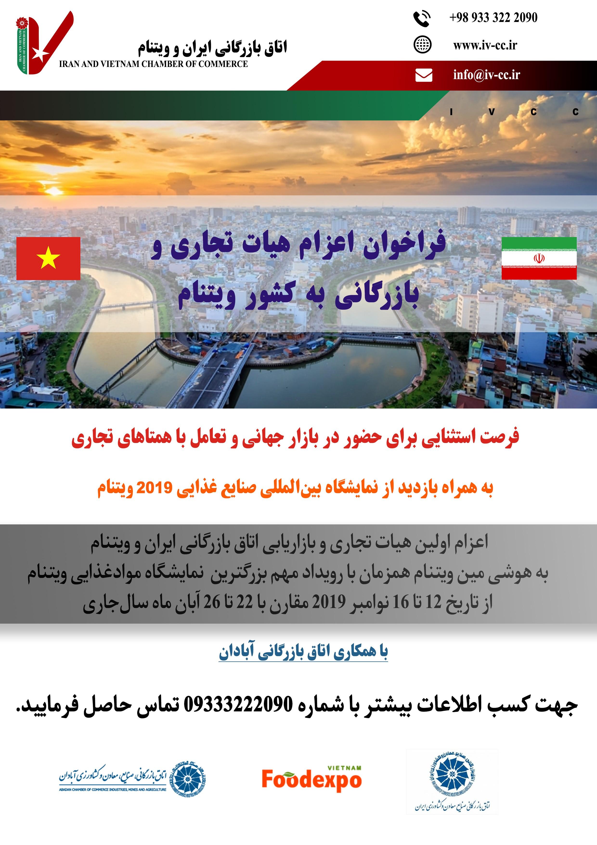 اعزام هیأت به ویتنام توسط اتاق مشترک ایران و ویتنام