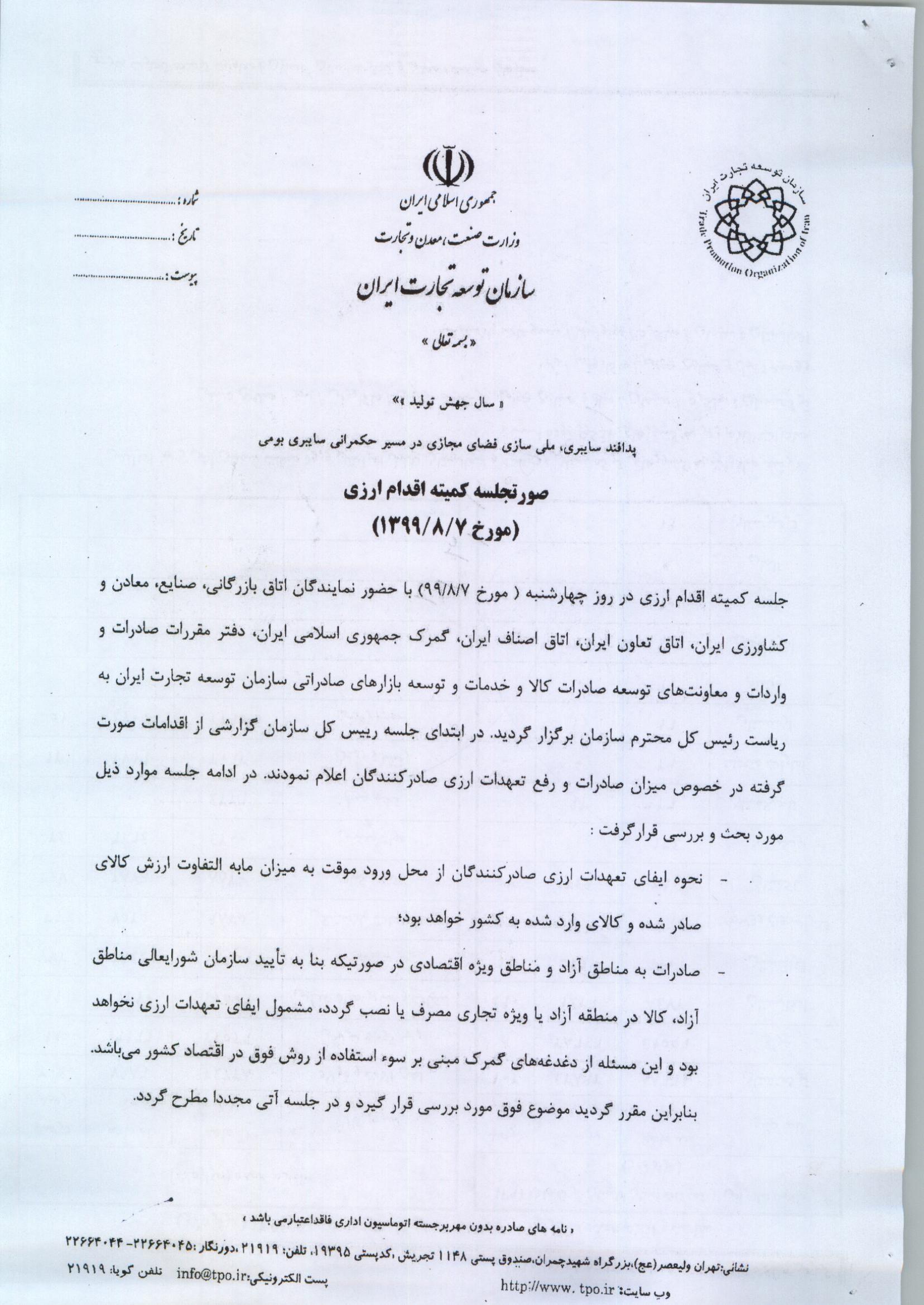 مصوبات کمیته اقدام ارزی