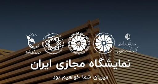 برگزاری اولین نمایشگاه مجازی ایران