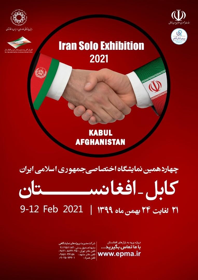 چهاردهمین نمایشگاه اختصاصی جمهوری اسلامی ایران در افغانستان