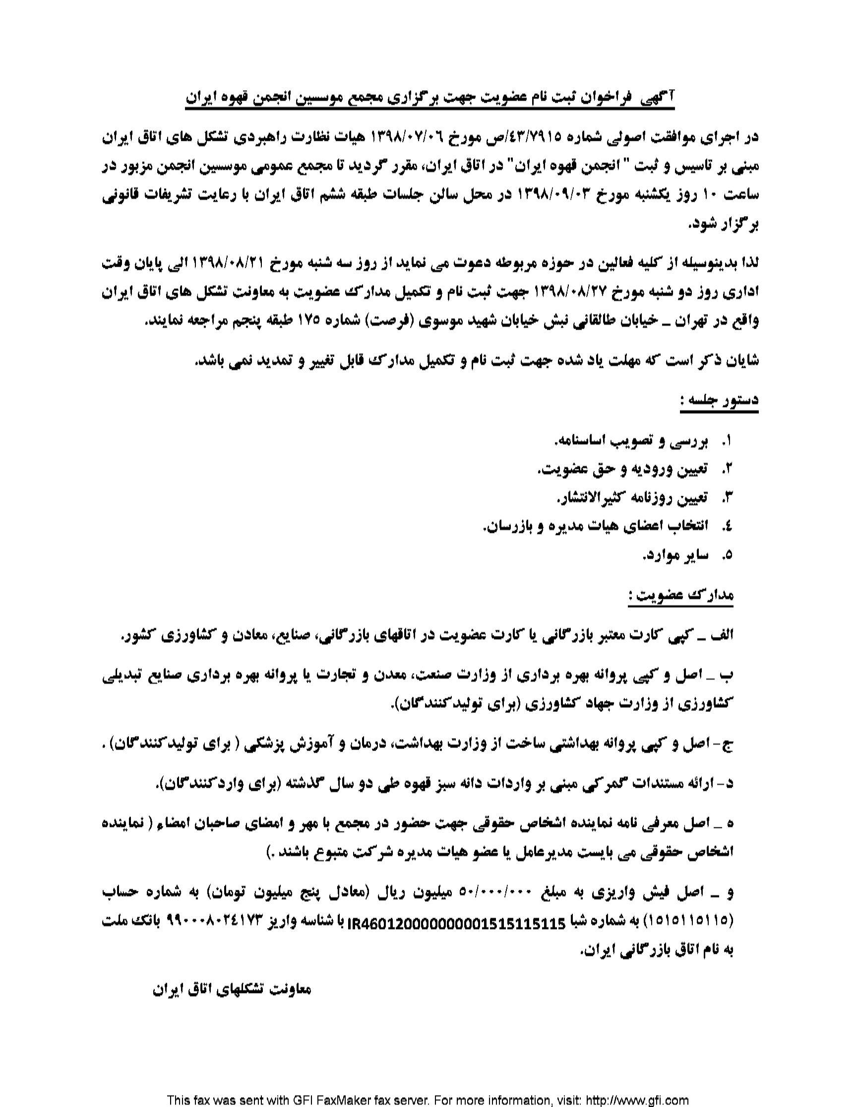 فراخوان ثبت نام در مجمع موسسین انجمن قهوه
