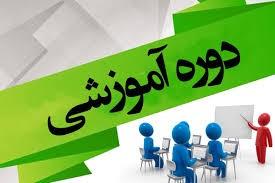 آغاز ثبت نام دوره های آموزشی با حضور اساتید خبره