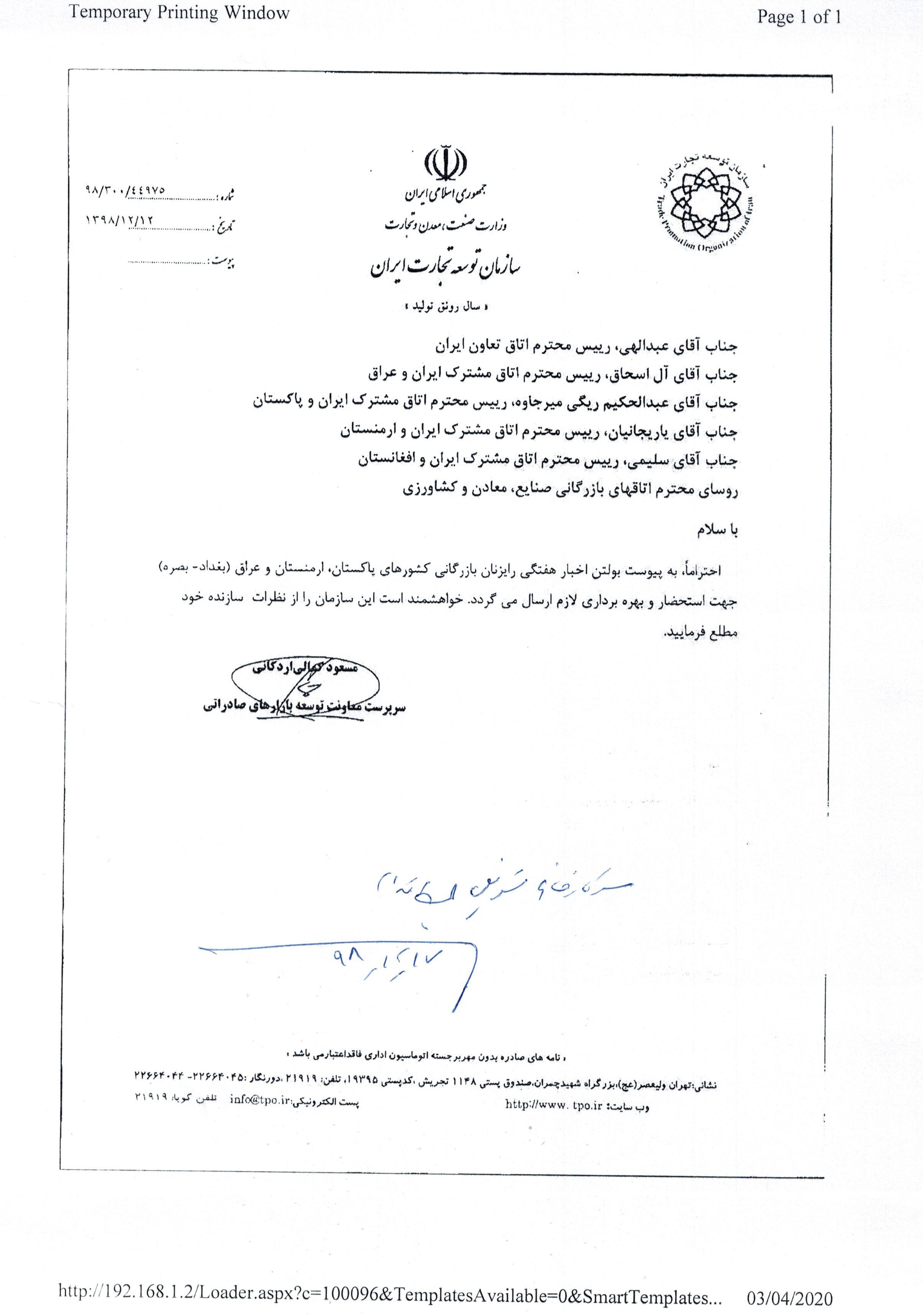 بولتن اخبار هفتگی رایزنان ارمنستان پاکستان عراق