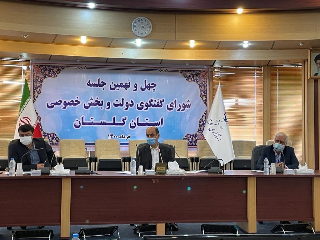 مصوبات چهل و نهمین جلسه شورای گفتگوی دولت و بخش خصوصی استان گلستان