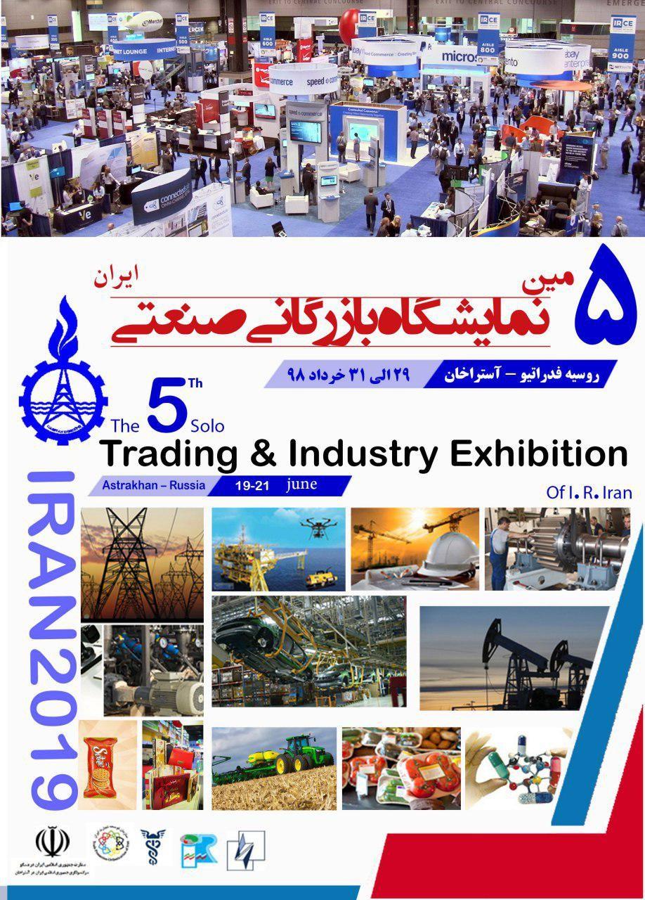 پنجمین نمایشگاه صنعتی بازرگانی ایران در روسیه فدراتیو آستراخان روسیه