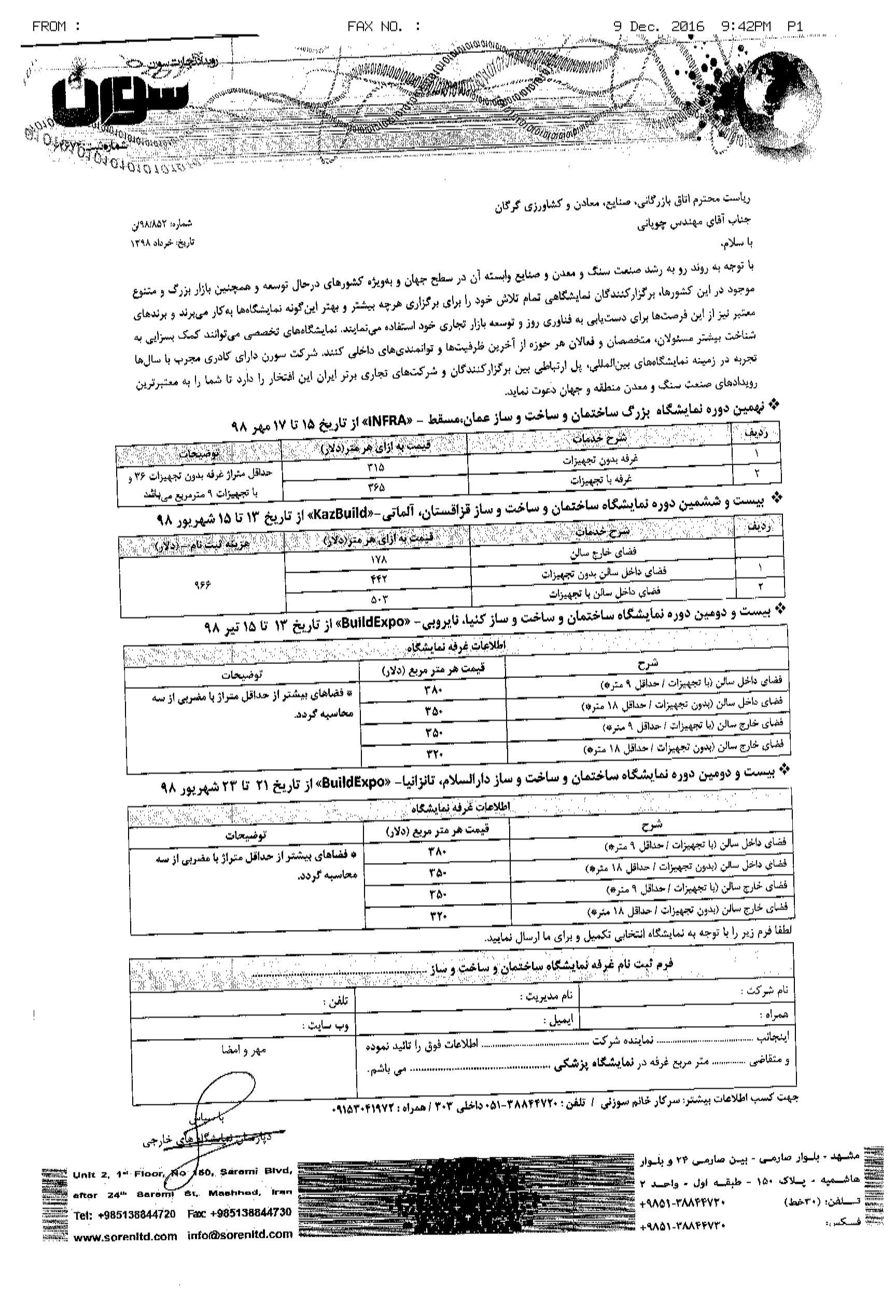 نمایشگاه ساختمان و ساخت و ساز عمان مسقط مهر 98 و آلماتی قزاقستان شهریور 98