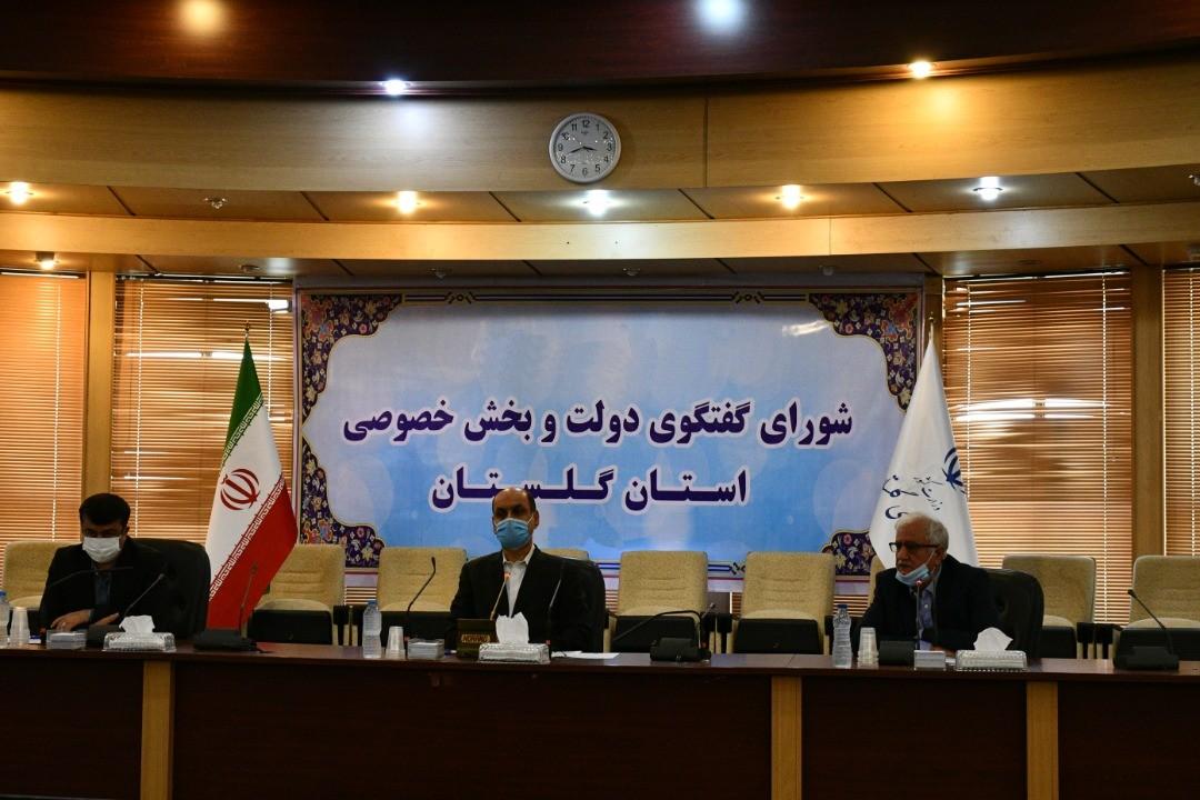 برگزاری پنجاه و یکمین جلسه شورای گفتگوی دولت و بخش خصوصی استان گلستان