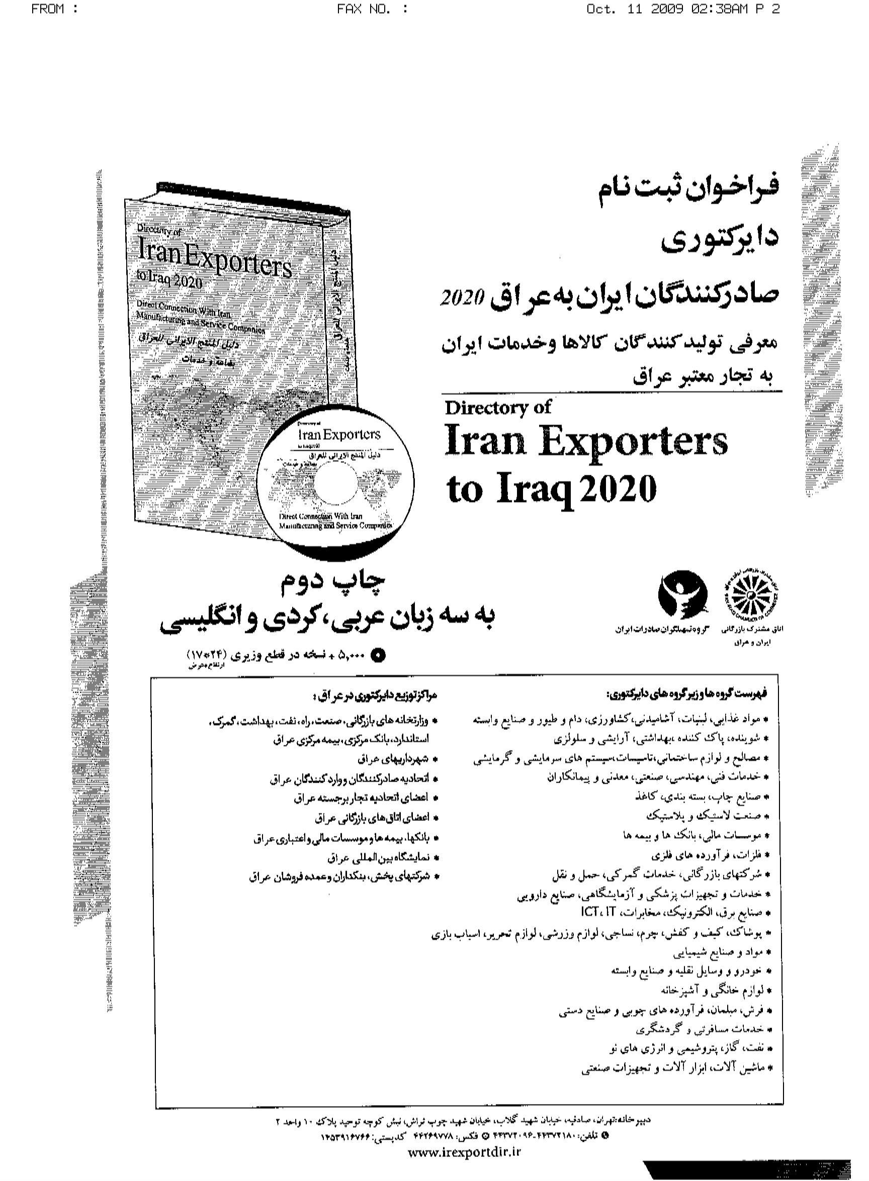 فراخوان معرفی تولید کنندگان و صادر کنندگان کالا ها و خدمات ایران به بازار عراق
