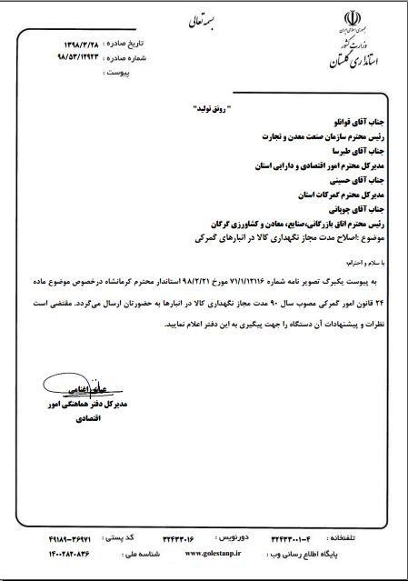 اصلاح مدت مجاز نگهداری کالا در انبار های گمرکی