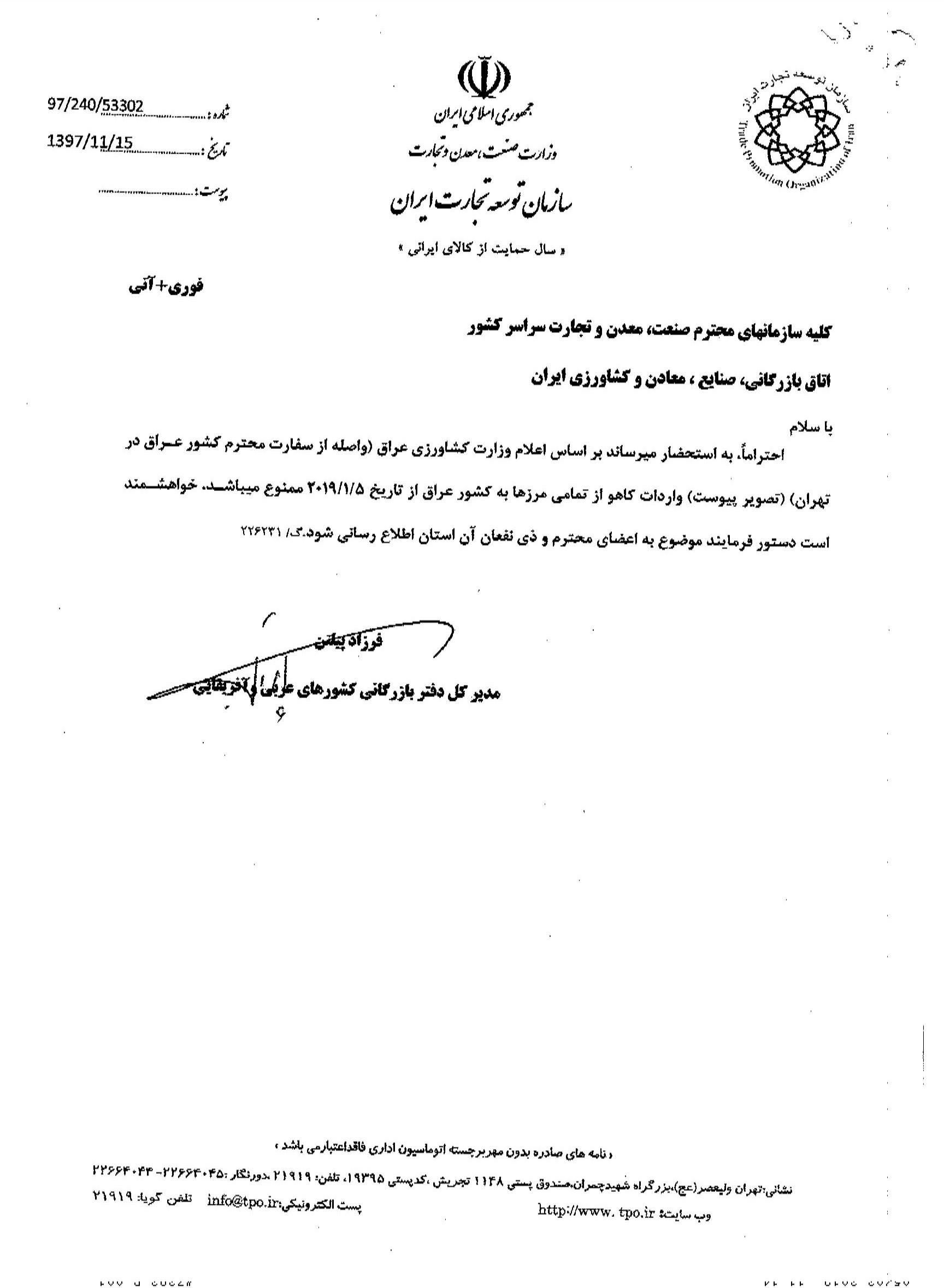 ممنوعیت واردات کاهو به عراق