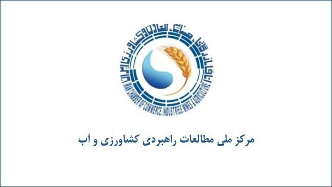 فراخوان مطالعه «سرمایهگذاری بخش کشاورزی ایران»