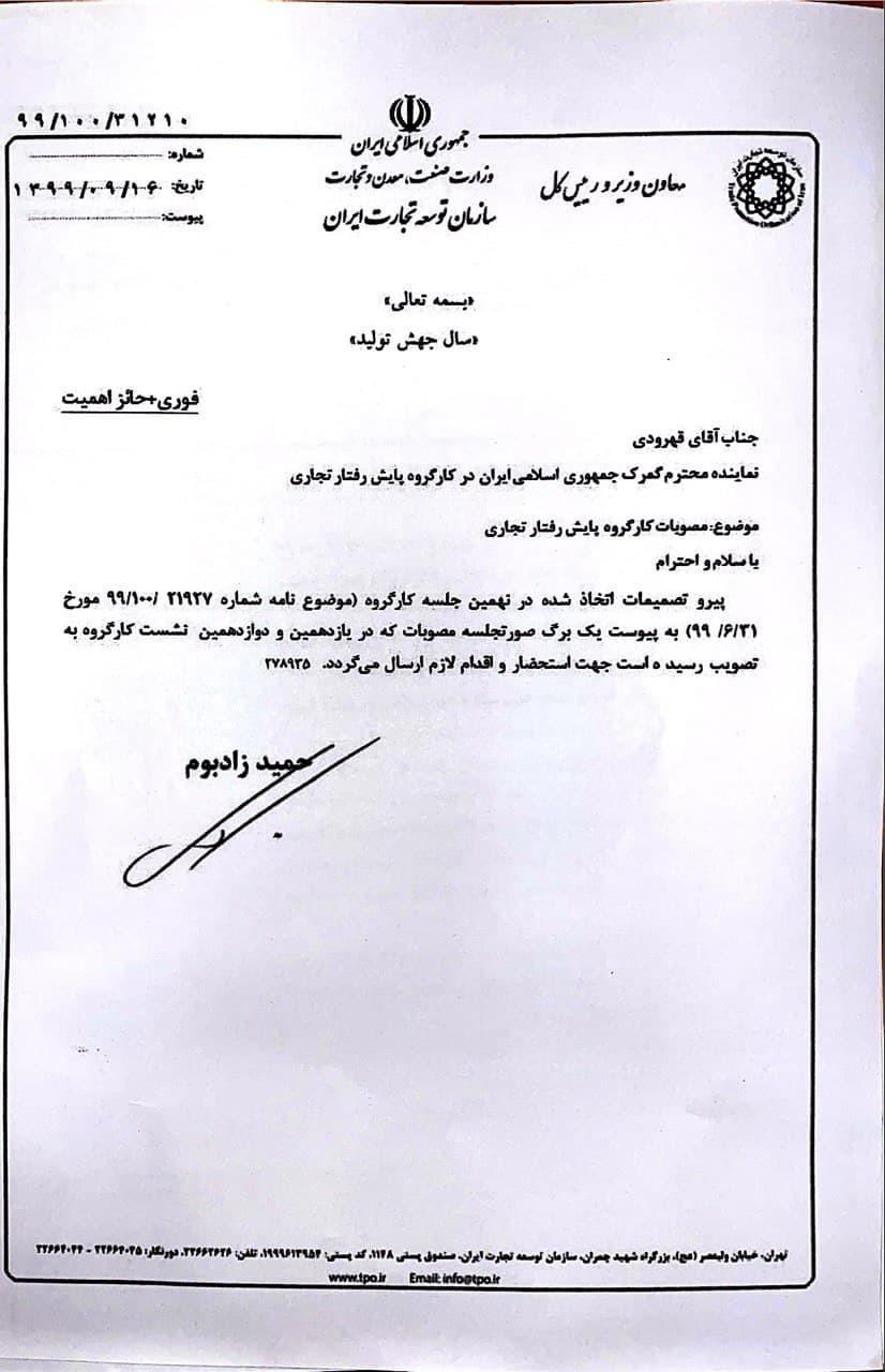 صورتجلسه رفع تعلیق کارت های بازرگانی که دارای تعهد ارزی هستند