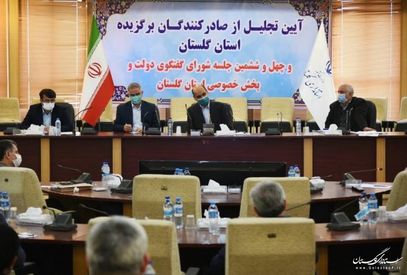 مصوبات چهل و ششمین جلسه شورای گفتگوی دولت و بخش خصوصی استان گلستان