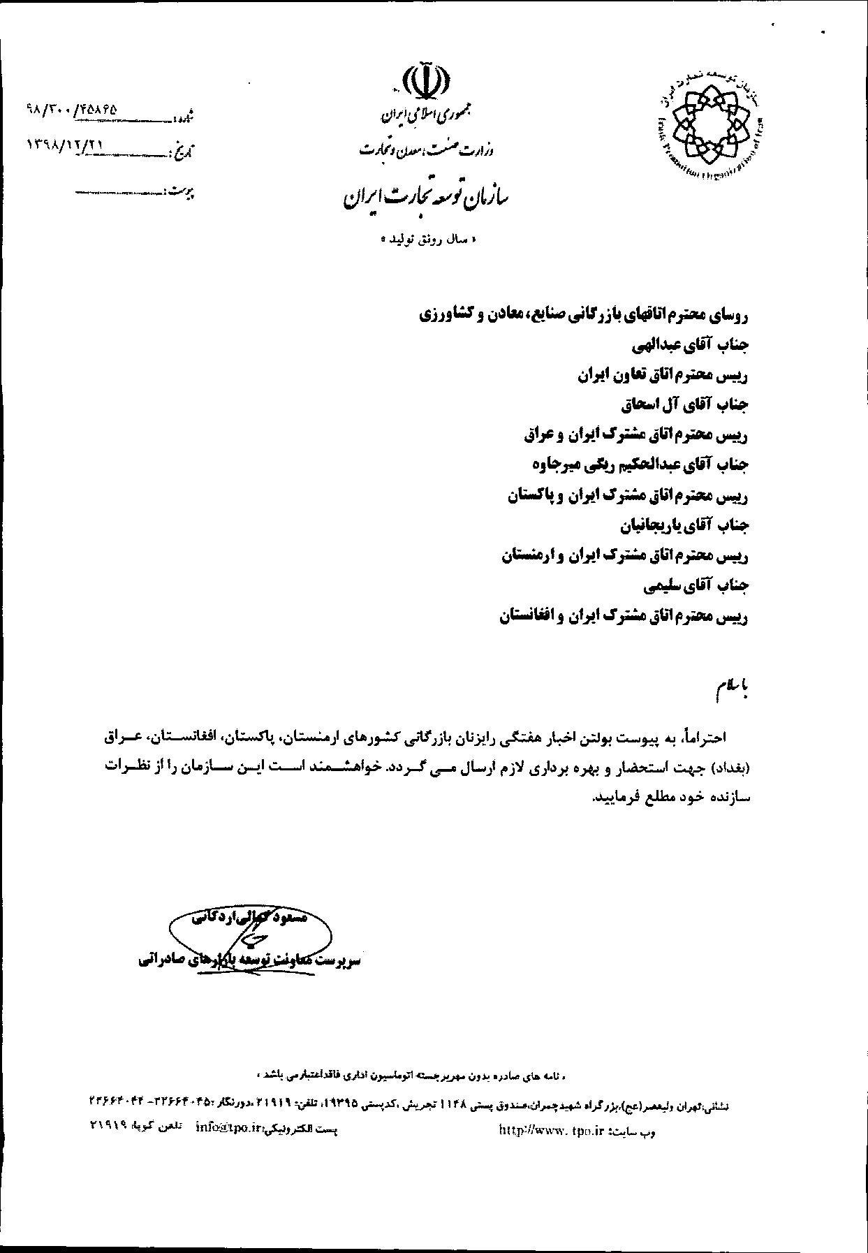 اخبار هفتگی رایزنان ارمنستان پاکستان افغانستان عراق