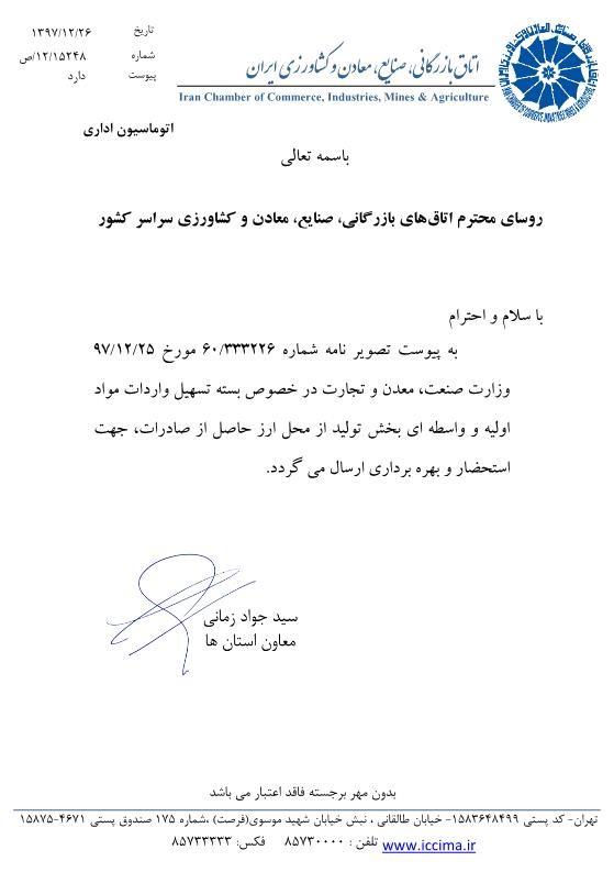 نامه وزارت صنعت، معدن و تجارت مبنی بر بسته تسهیل واردات مواد اولیه و واسطه ای بخش تولید از محل ارز حاصل از صادرات