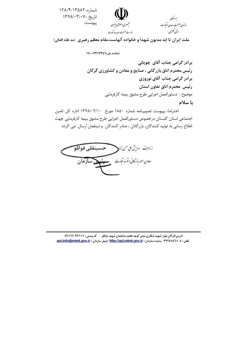 دستورالعمل اجرایی طرح مشوق بیمه کارفرمایی