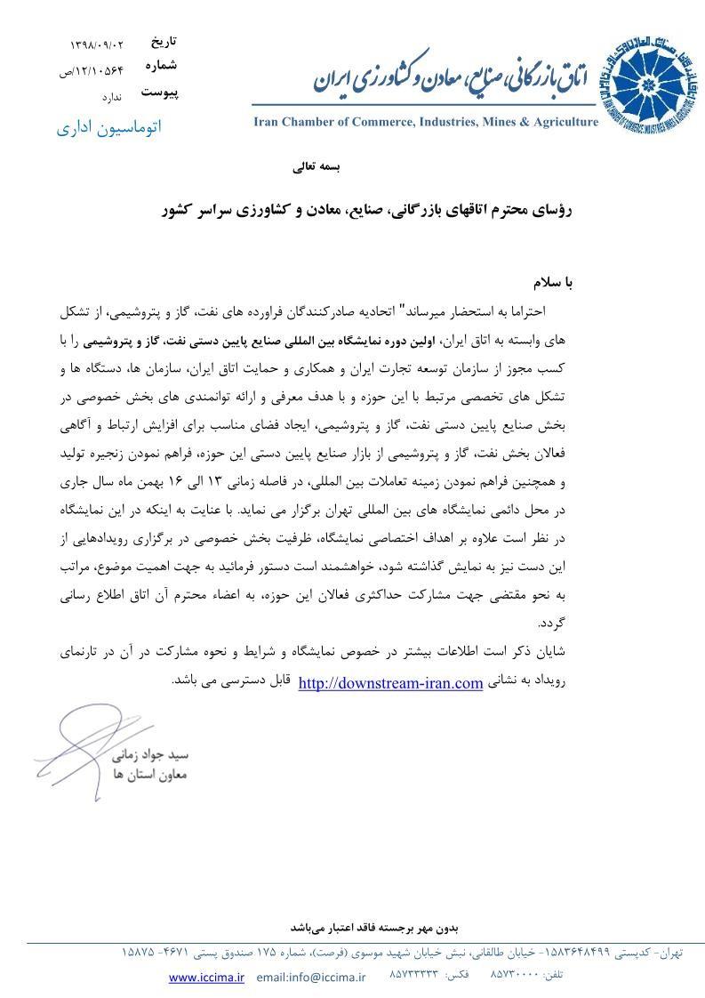 اولین نمایشگاه صنایع پایی دستی نفت، گاز و پتروشیمی ایران
