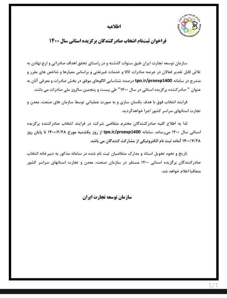 فراخوان ثبت نام انتخاب صادرکنندگان برگزیده استانی 1400