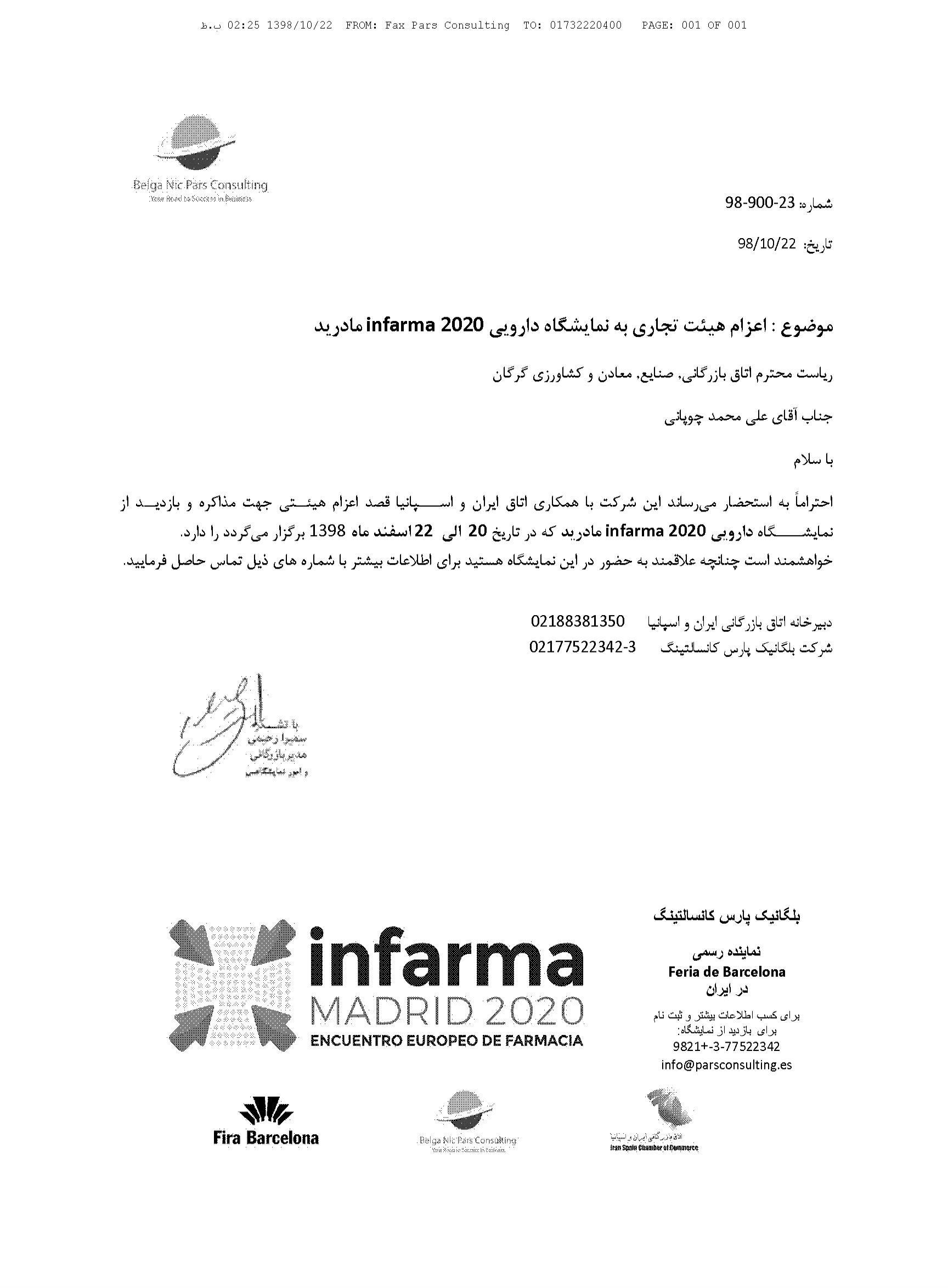 اعزام هیئت تجاری به نمایشگاه دارویی مادرید