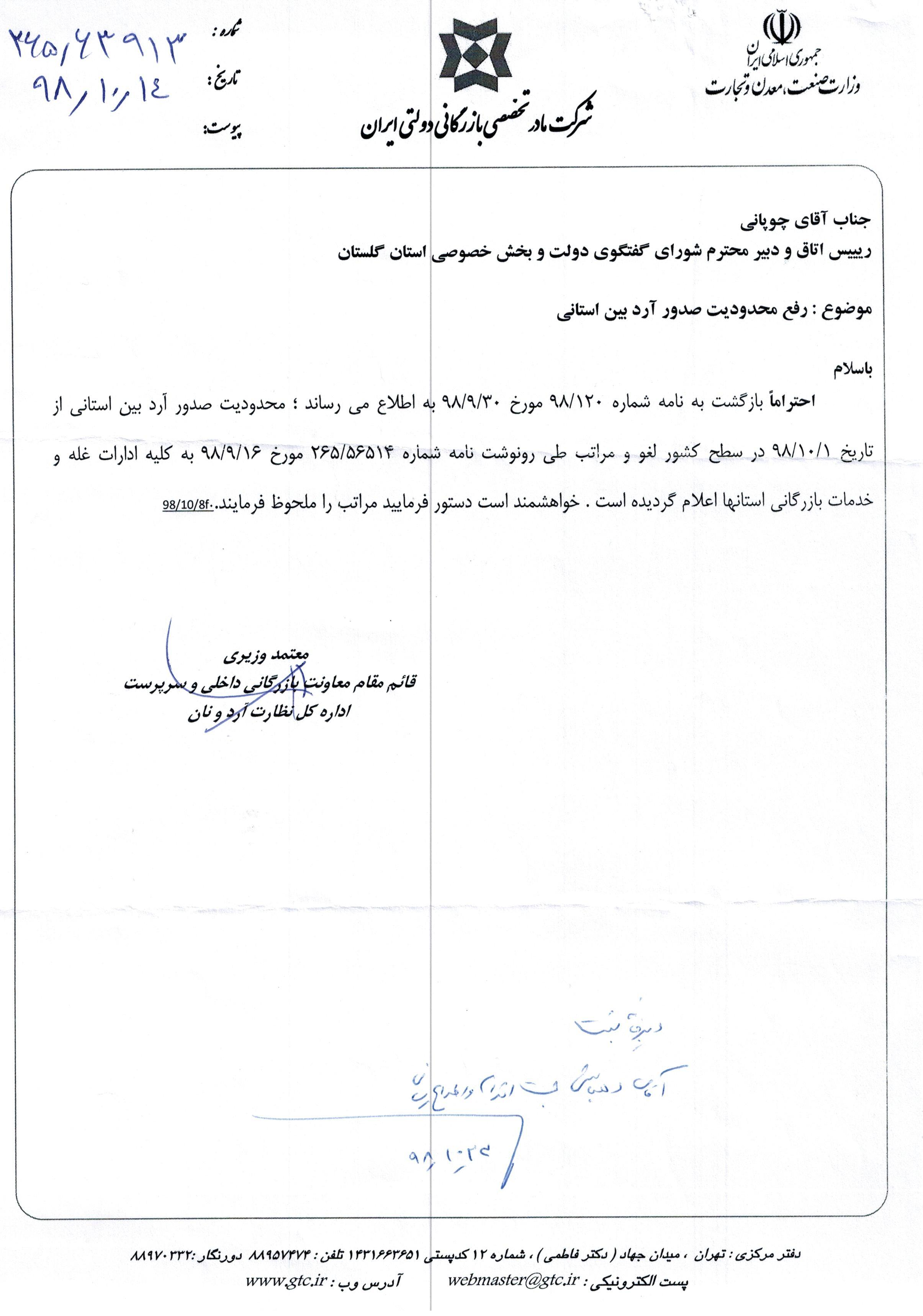 رفع محدودیت صدور آرد بین استانی