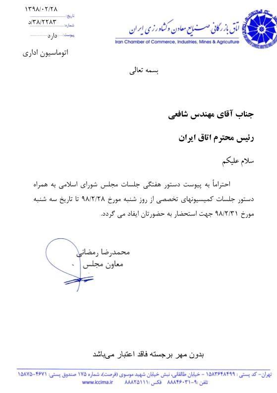 دستور هفتگی مجلس شورای اسلامی...