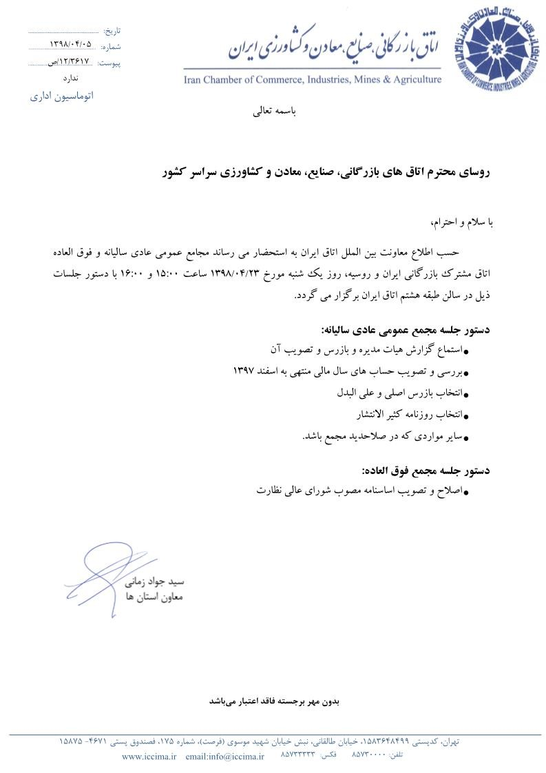 مجامع عمومی عادی سالیانه و فوق العاده اتاق مشترک بازرگانی ایران و روسیه.