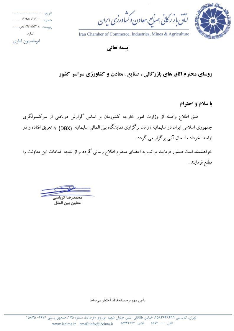 تعویق زمان برگزاری نمایشگاه بین المللی سلیمانیه عراق