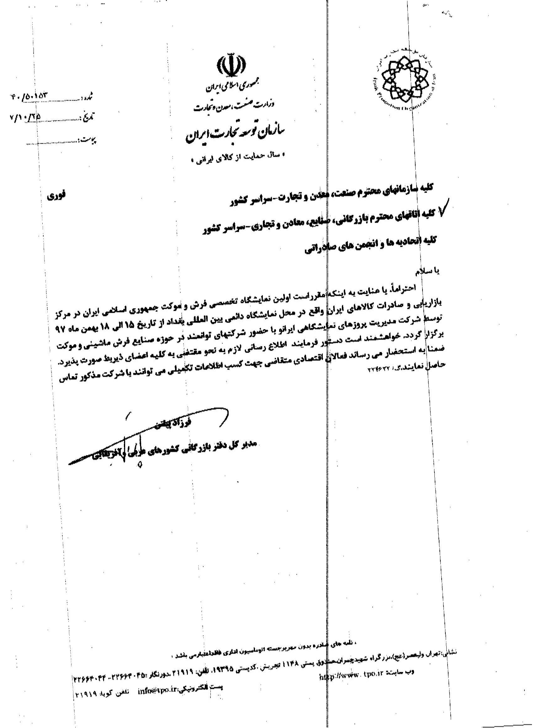 نمایشگاه تخصصی فرش و موکت ایران در بغداد عراق