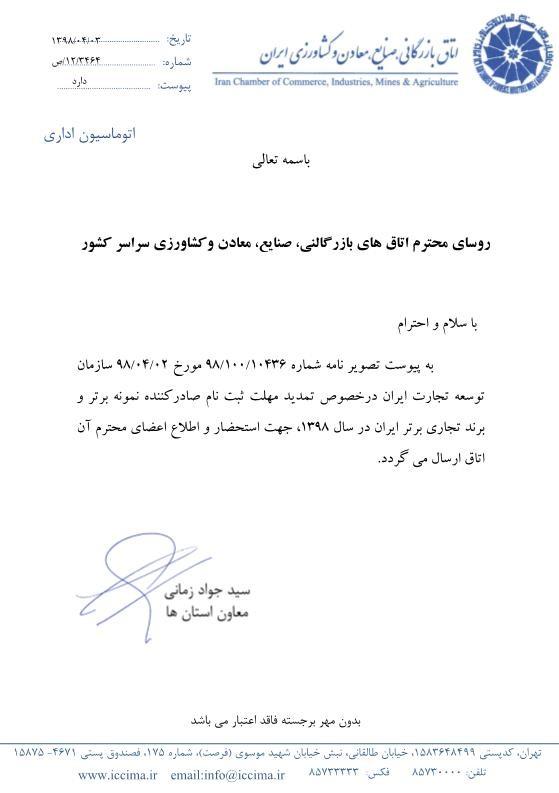 تمدید مهلت ثبت نام صادرکننده نمونه برتر و برند تجاری برتر ایران در سال 1398
