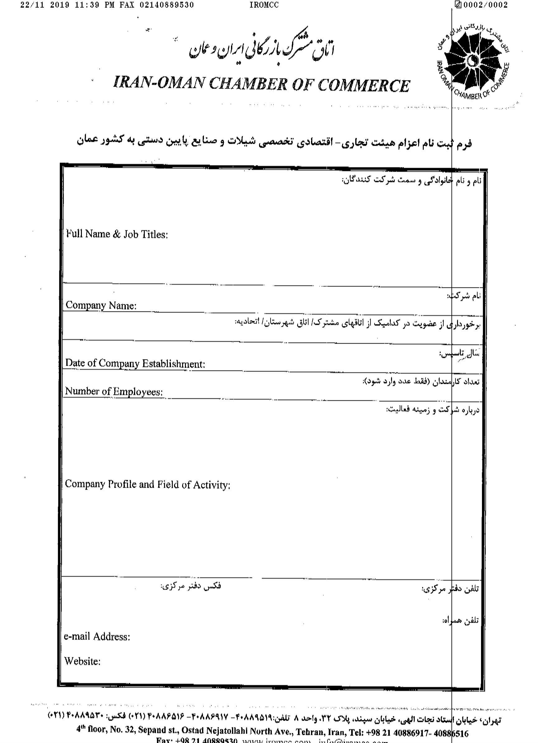اعزام هیئت تجاری تخصصی شیلات