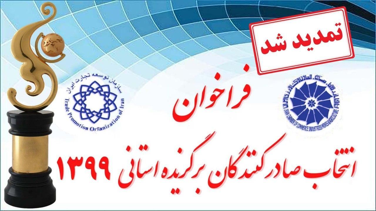 ثبت نام انتخاب صادرکنندگان برگزیده استانی در سال ۱۳۹۹ تا ۲۵ مهرماه تمدید شد