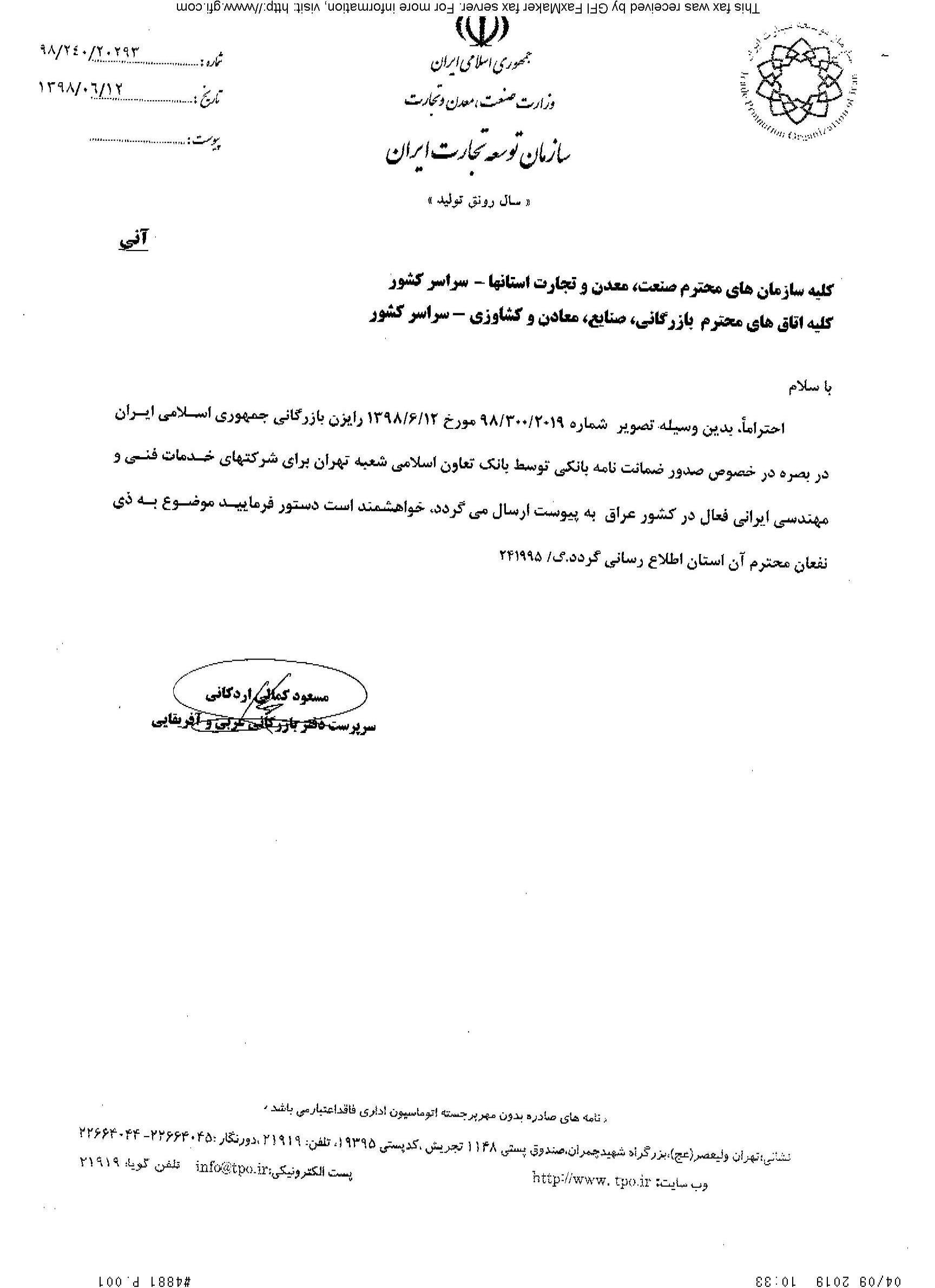 صدور ضمانت نامه بانکی توسط بانک تعاون برای شرکت های خدمات فنی و مهندسی ایرانی فعال در کشور عراق