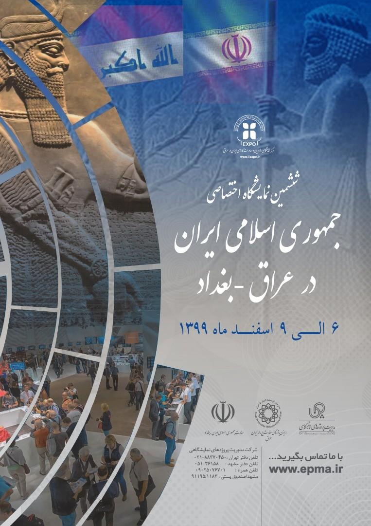 ششمین نمایشگاه اختصاصی جمهوری اسلامی ایران در بغداد عراق